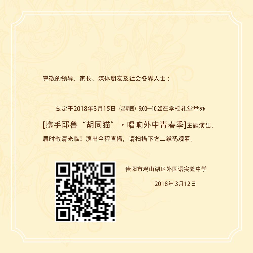 邀请函3内页_02.jpg